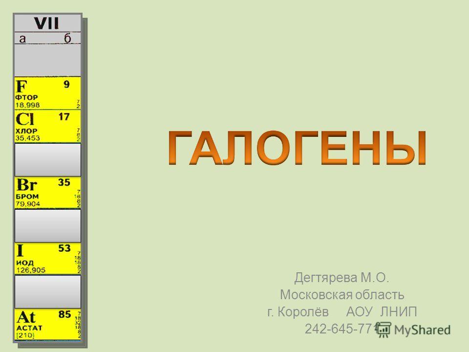 Дегтярева М.О. Московская область г. Королёв АОУ ЛНИП 242-645-771