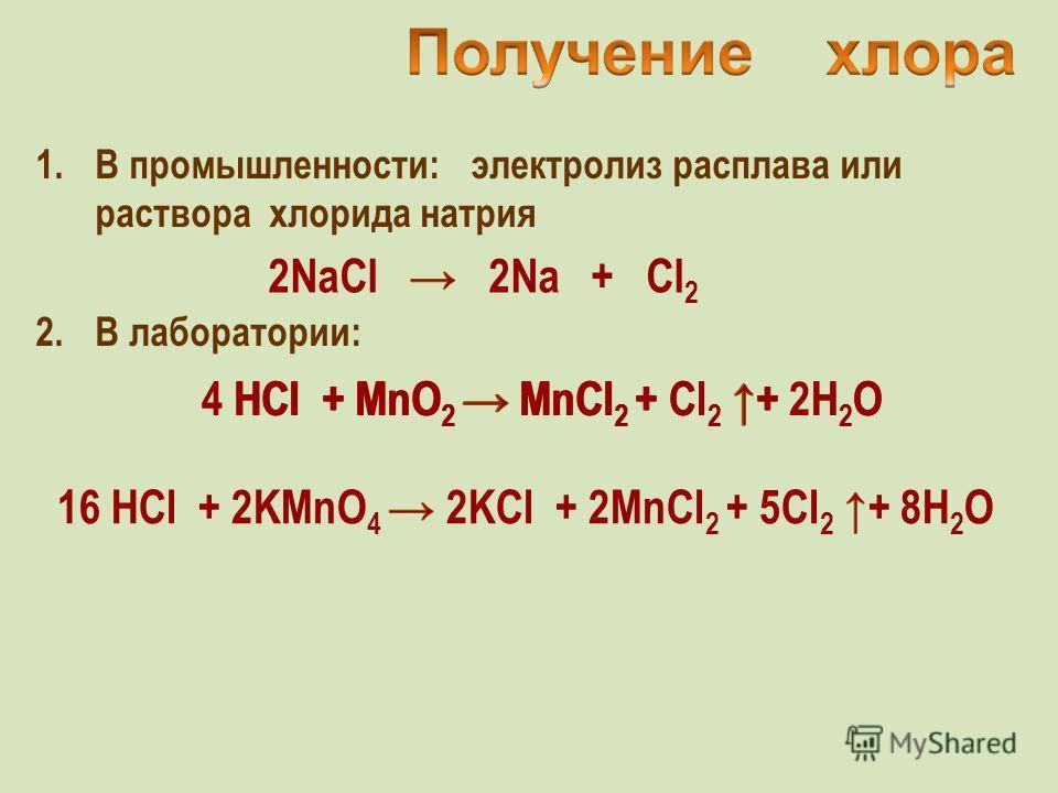 1.В промышленности: электролиз расплава или раствора хлорида натрия 2.В лаборатории: