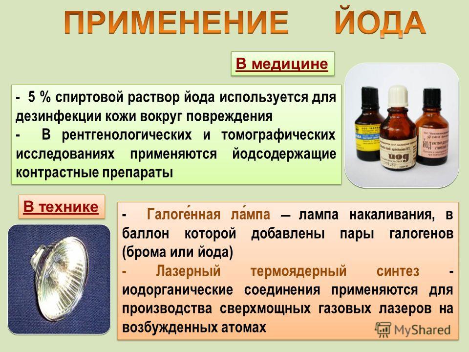 - 5 % спиртовой раствор йода используется для дезинфекции кожи вокруг повреждения - В рентгенологических и томографических исследованиях применяются йодсодержащие контрастные препараты - 5 % спиртовой раствор йода используется для дезинфекции кожи во
