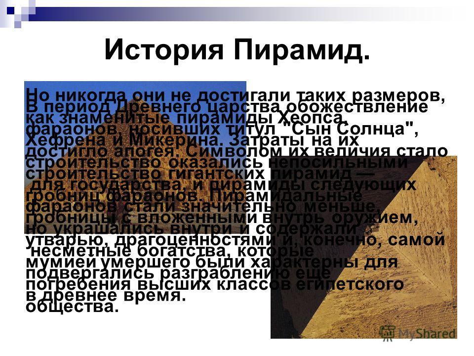 Попробуем решить! 5. Что выбито на камне, который нашли на территории Вавилонского царства: А) описание военных походов Б) «Книга мёртвых» В) законы Хаммурапи Г) миф о «Всемирном потопе»