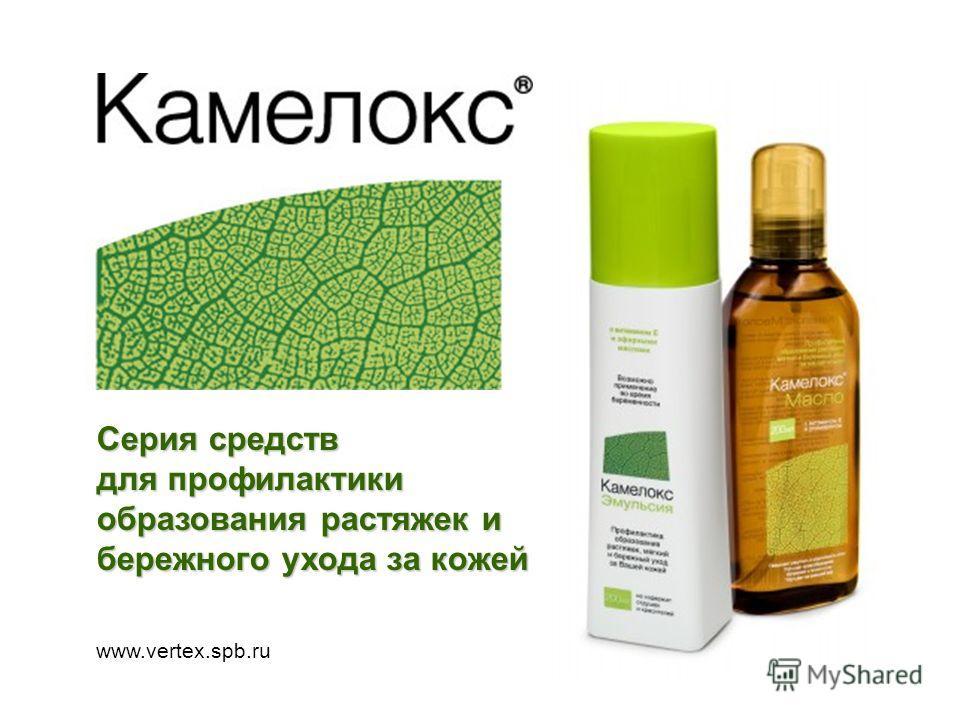 www.vertex.spb.ru Серия cредств для профилактики образования растяжек и бережного ухода за кожей