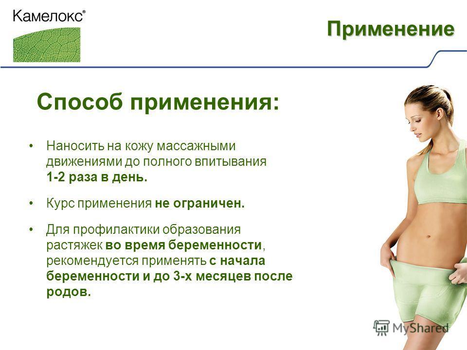 Способ применения: Наносить на кожу массажными движениями до полного впитывания 1-2 раза в день. Курс применения не ограничен. Для профилактики образования растяжек во время беременности, рекомендуется применять с начала беременности и до 3-х месяцев