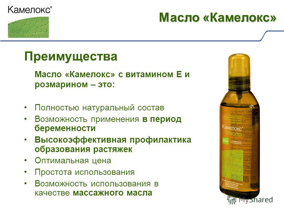 Преимущества Масло «Камелокс» с витамином Е и розмарином – это: Полностью натуральный состав Возможность применения в период беременности Высокоэффективная профилактика образования растяжек Оптимальная цена Простота использования Возможность использо