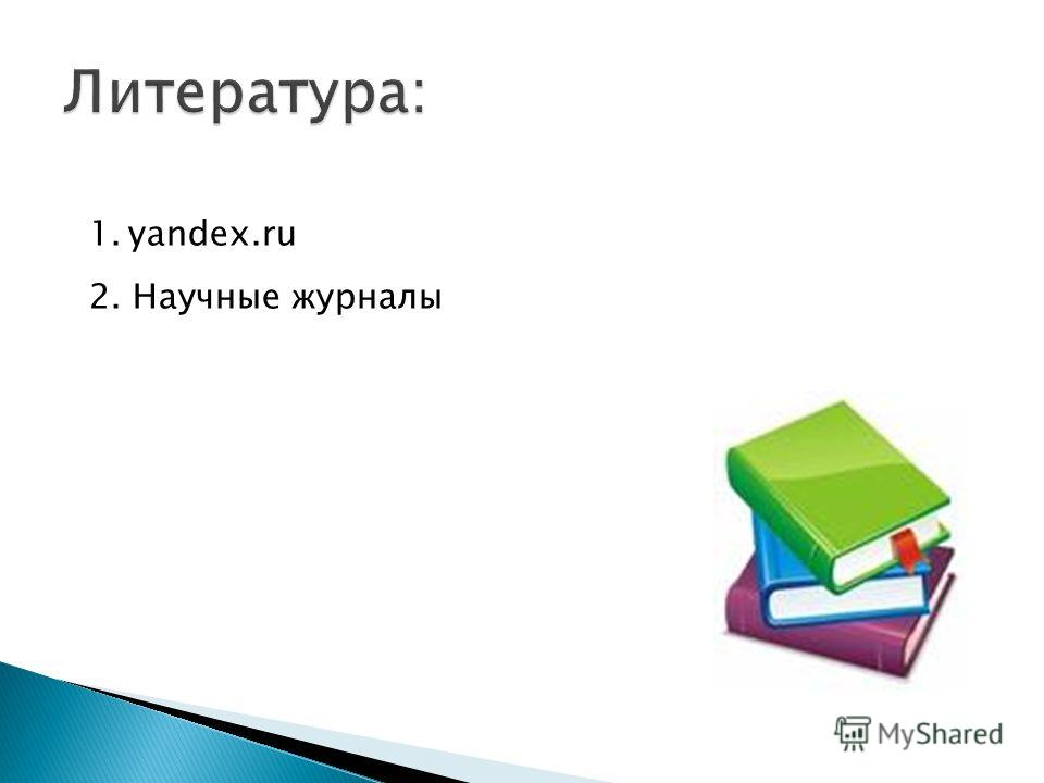1.yandex.ru 2. Научные журналы