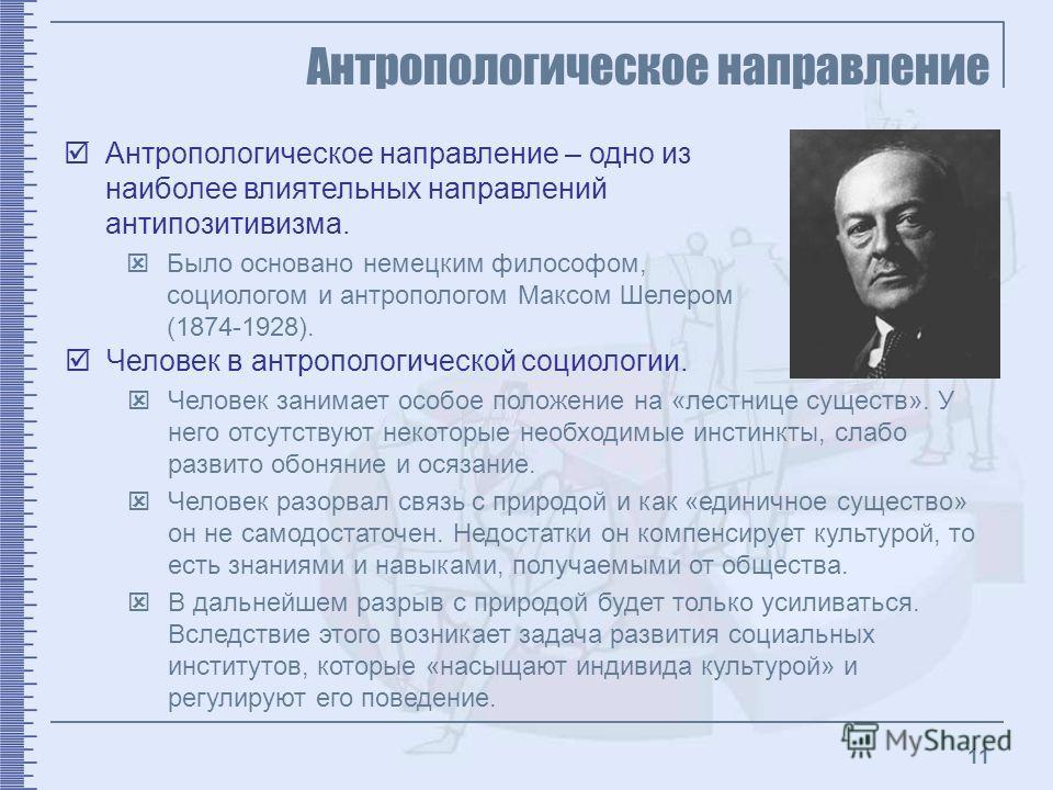 11 Антропологическое направление Антропологическое направление – одно из наиболее влиятельных направлений антипозитивизма. Было основано немецким философом, социологом и антропологом Максом Шелером (1874-1928). Человек в антропологической социологии.