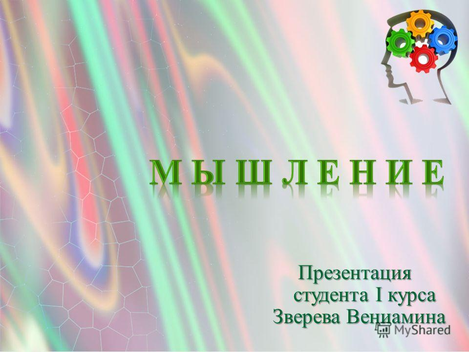 Презентация Зверева Вениамина студента I курса