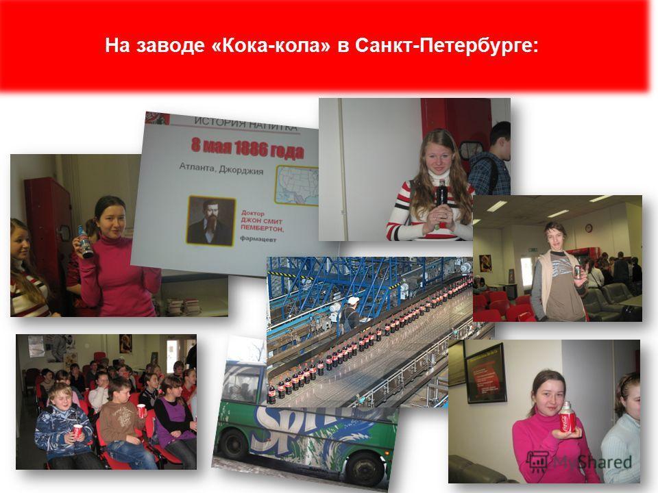 На заводе «Кока-кола» в Санкт-Петербурге:
