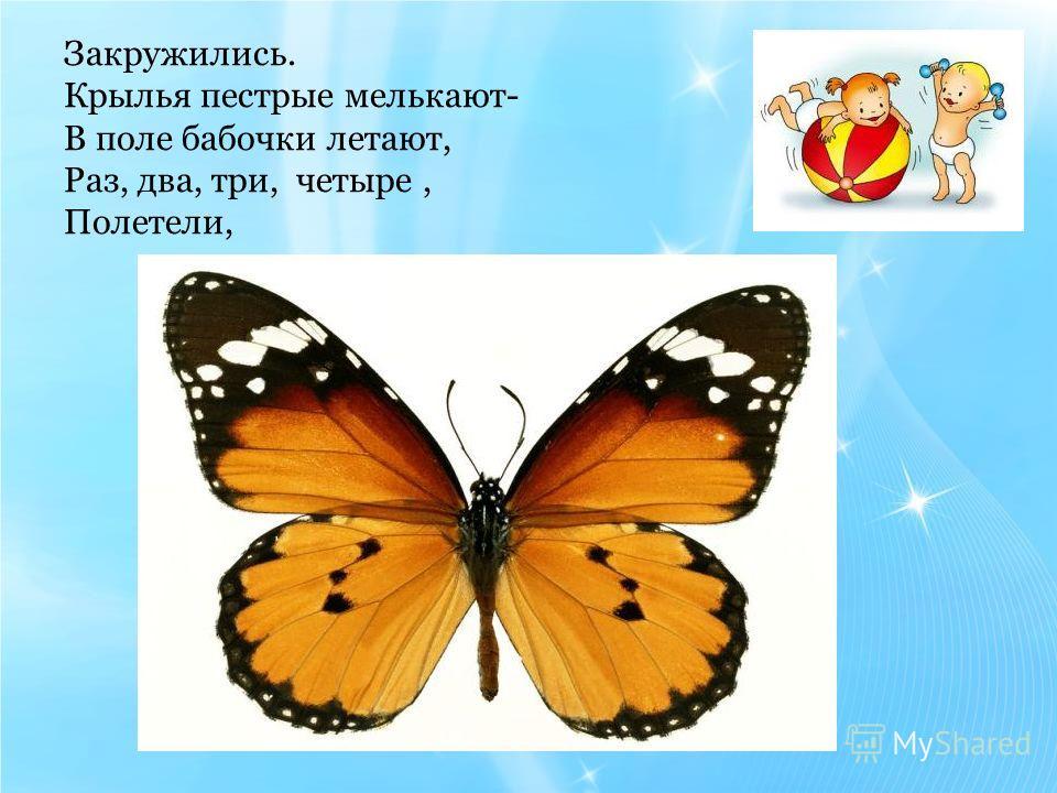 Закружились. Крылья пестрые мелькают- В поле бабочки летают, Раз, два, три, четыре, Полетели,