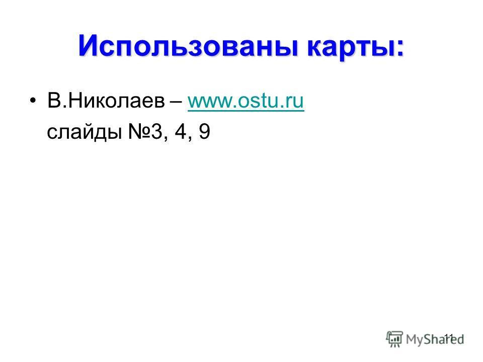 11 Использованы карты: В.Николаев – www.ostu.ruwww.ostu.ru слайды 3, 4, 9
