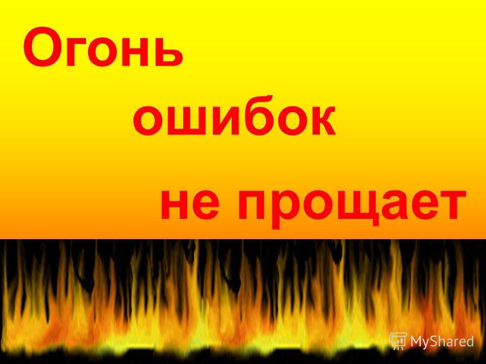 Огонь не прощает ошибок