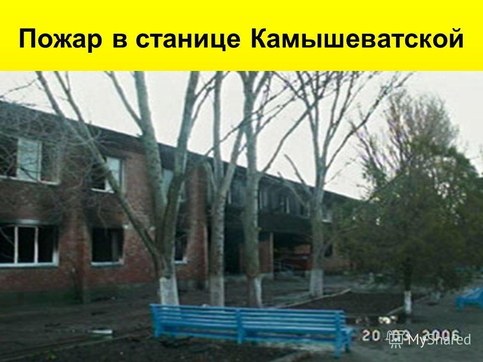 Пожар в станице Камышеватской