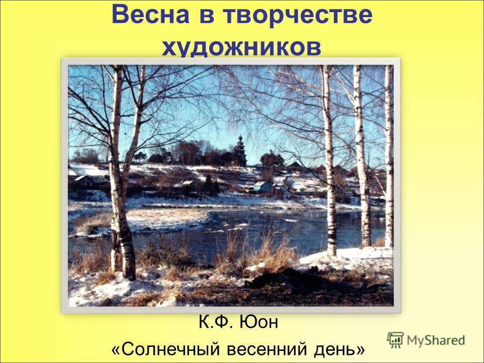 Весна в творчестве художников К.Ф. Юон «Солнечный весенний день»