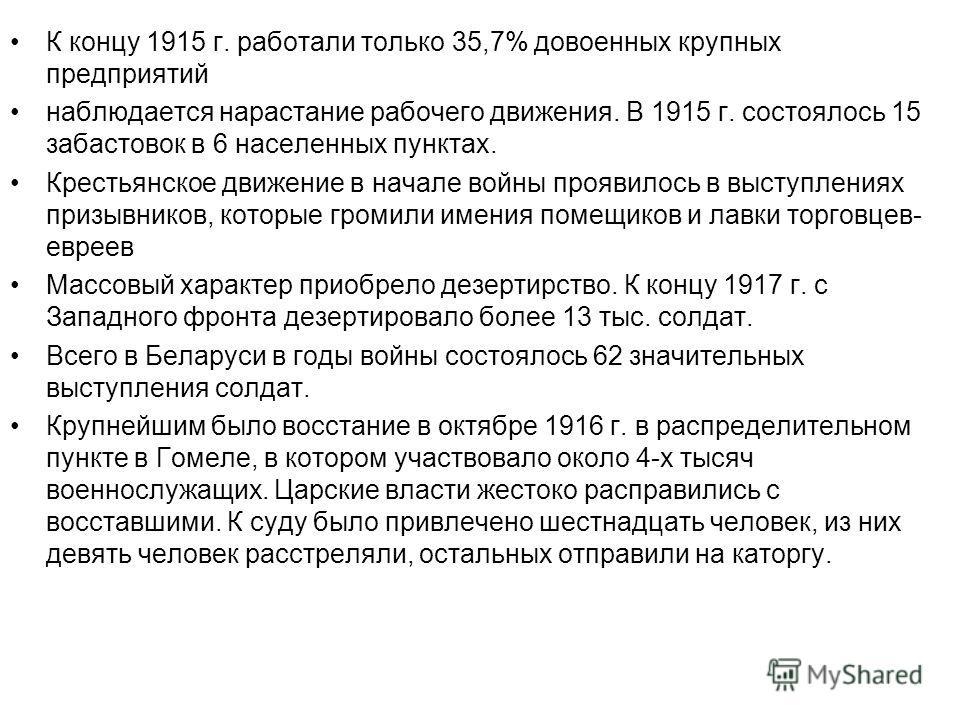 К концу 1915 г. работали только 35,7% довоенных крупных предприятий наблюдается нарастание рабочего движения. В 1915 г. состоялось 15 забастовок в 6 населенных пунктах. Крестьянское движение в начале войны проявилось в выступлениях призывников, котор