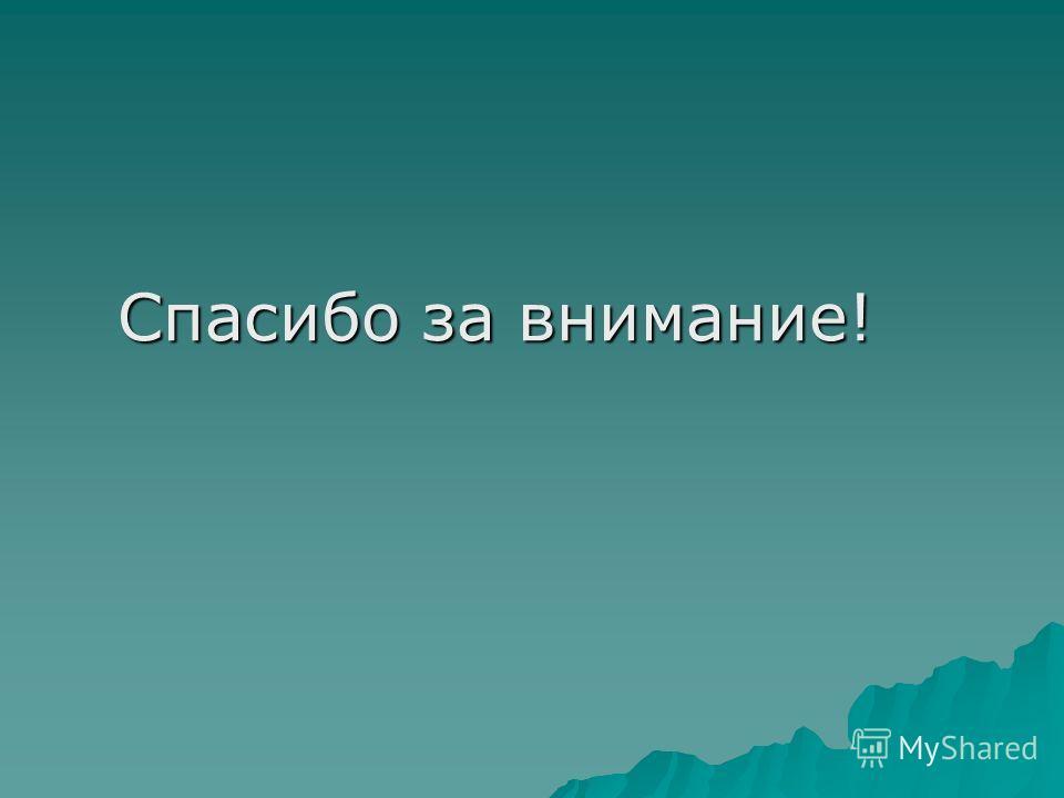 Значение творчества Сергея Есенина огромно. Он одним из первых крестьянских поэтов так тонко и мелодично заявил о своей любви к женщине и Родине. Этим он и запомнился потомкам. Значение творчества Сергея Есенина огромно. Он одним из первых крестьянск