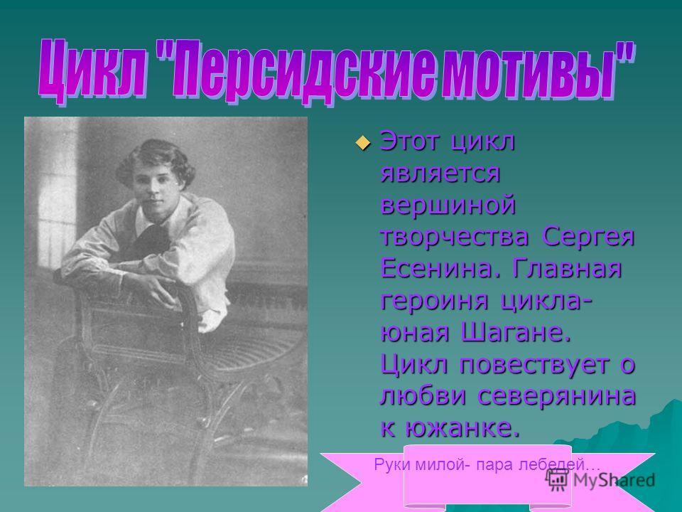Цикл «Москва кабацкая» - отражение кризиса в жизни и творчестве поэта. Я обманывать себя не стану, Залегла забота в сердце мглистом, Отчего прослыл я шарлатаном? Отчего прослыл я скандалистом? 1925 год.