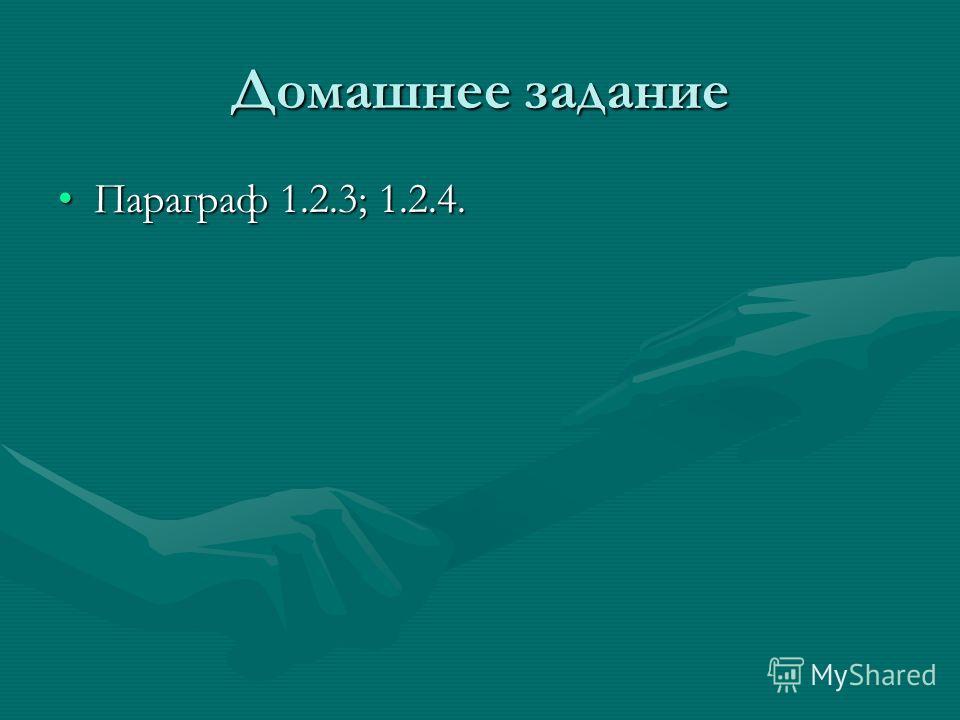 Домашнее задание Параграф 1.2.3; 1.2.4.Параграф 1.2.3; 1.2.4.