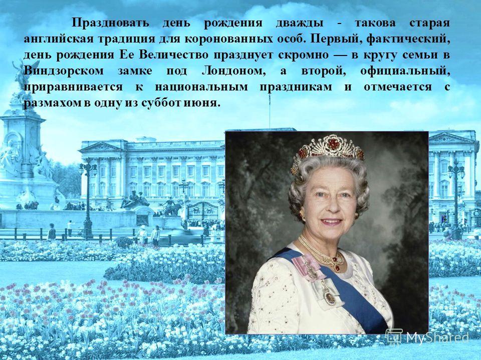 Поздравление от королевы елизаветы 89