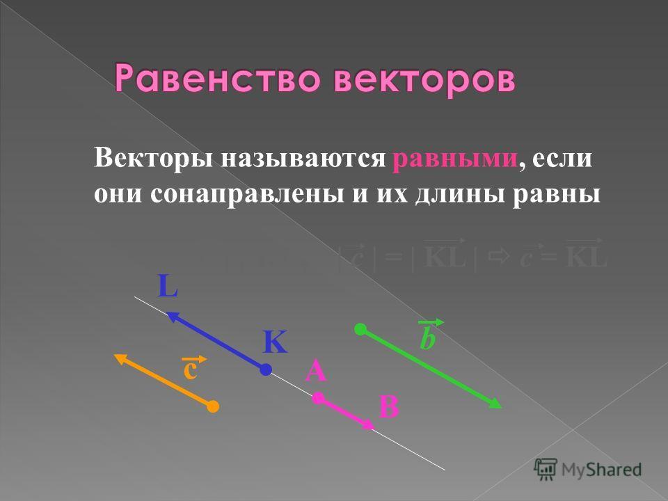 с b L K A B Коллинеарные вектора имеющие противоположное направление, называются противоположно направленными векторами b KL AB c c b KL AB