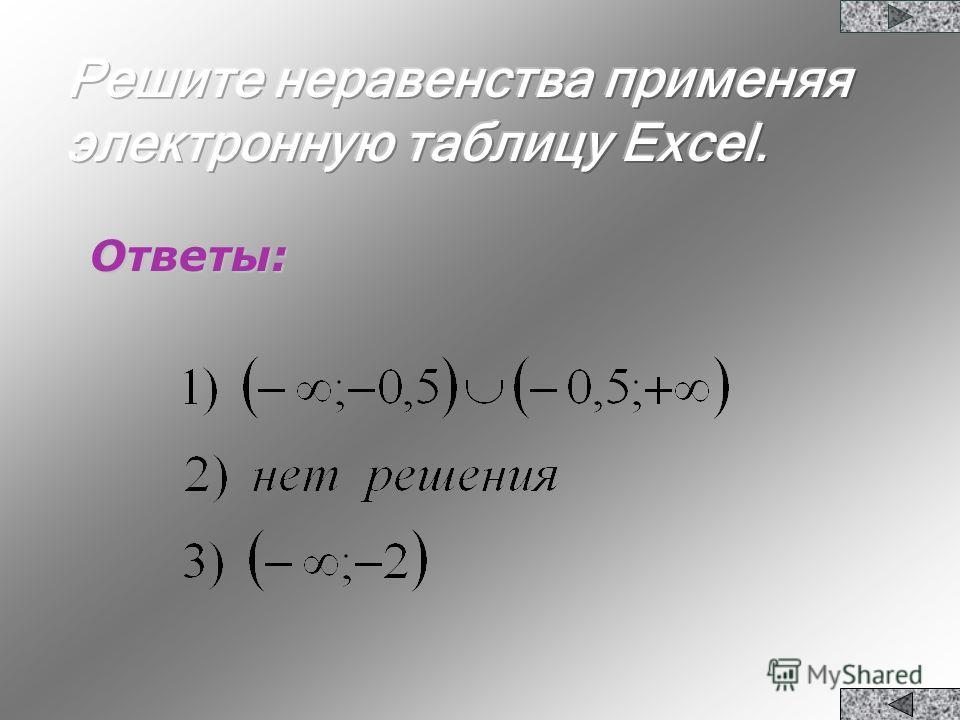 Ответы: