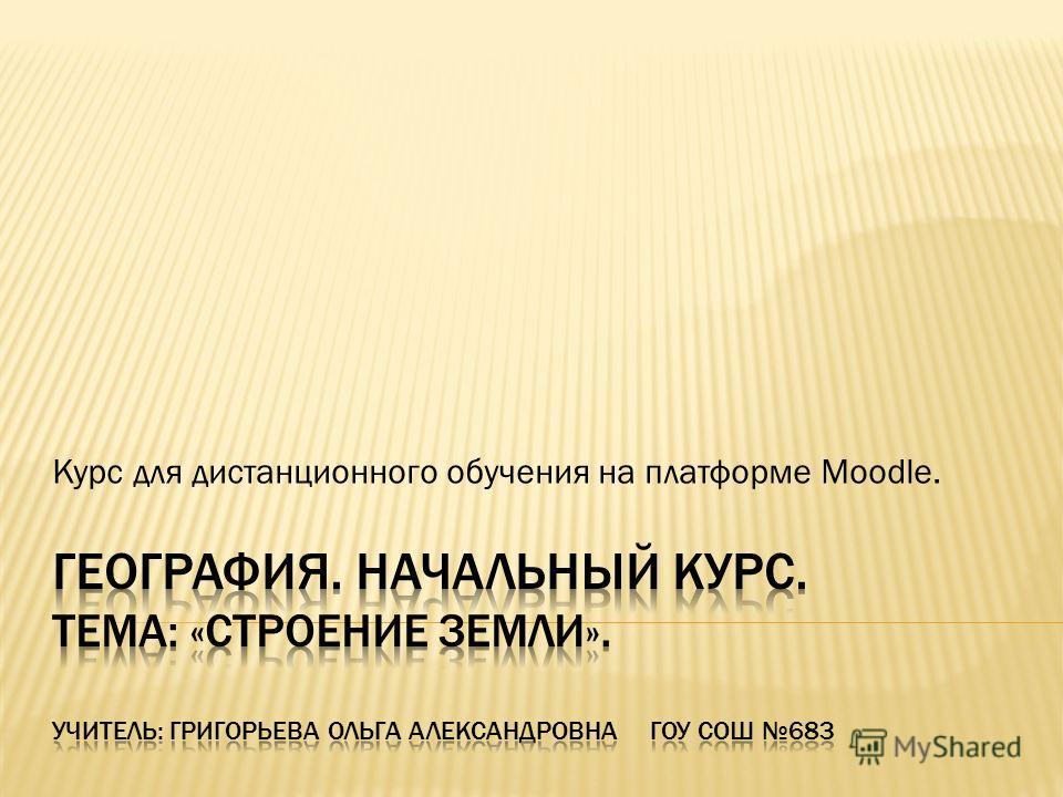 Курс для дистанционного обучения на платформе Moodle.