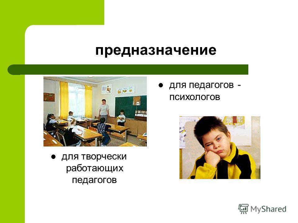 предназначение для творчески работающих педагогов для педагогов - психологов