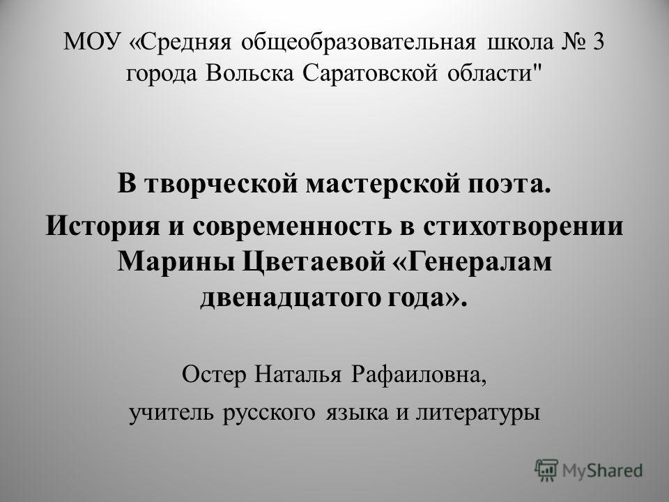 МОУ «Средняя общеобразовательная школа 3 города Вольска Саратовской области