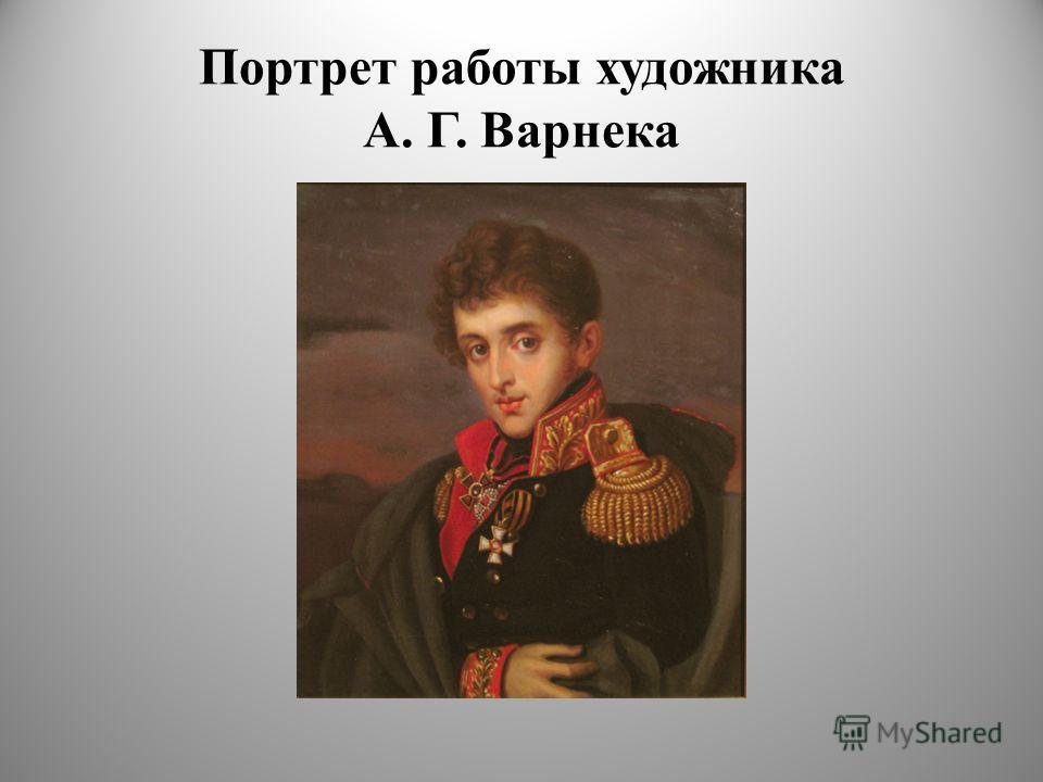 Портрет работы художника А. Г. Варнека