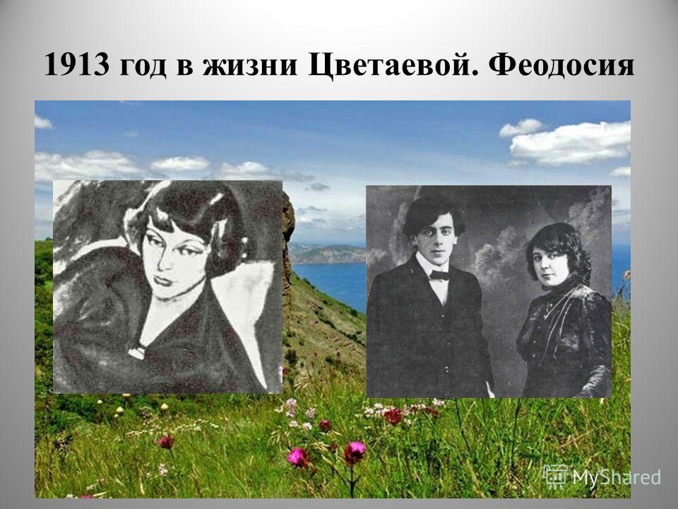 1913 год в жизни Цветаевой. Феодосия