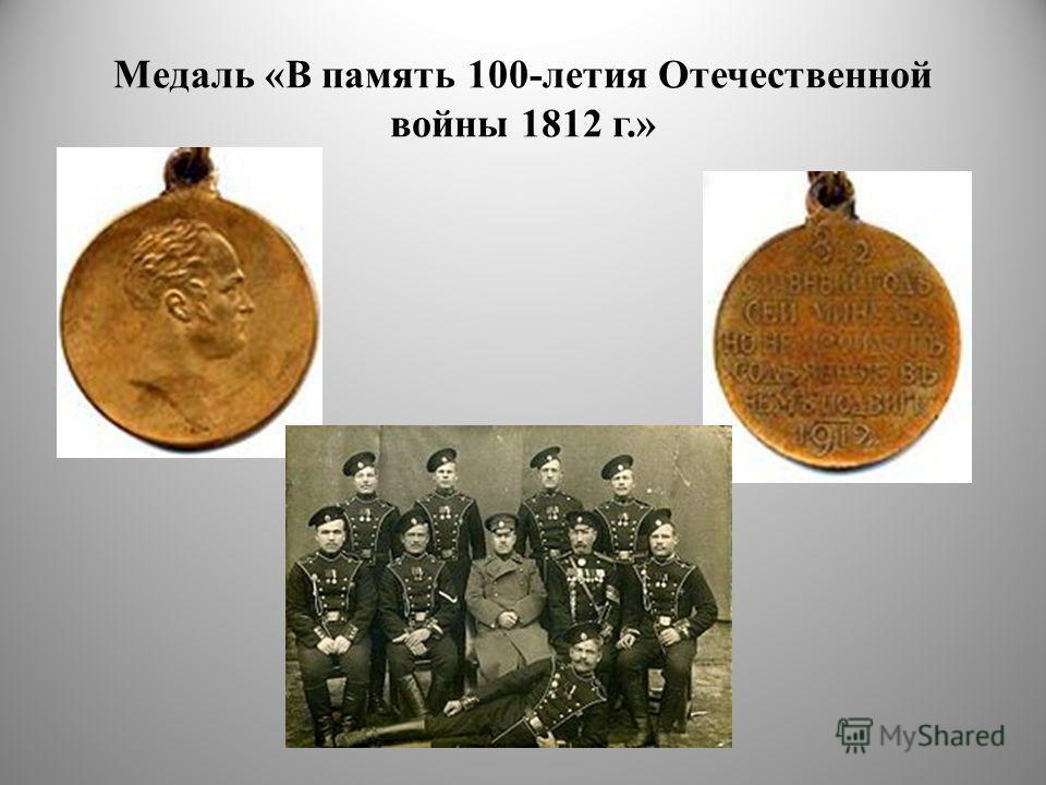 Медаль «В память 100-летия Отечественной войны 1812 г.»