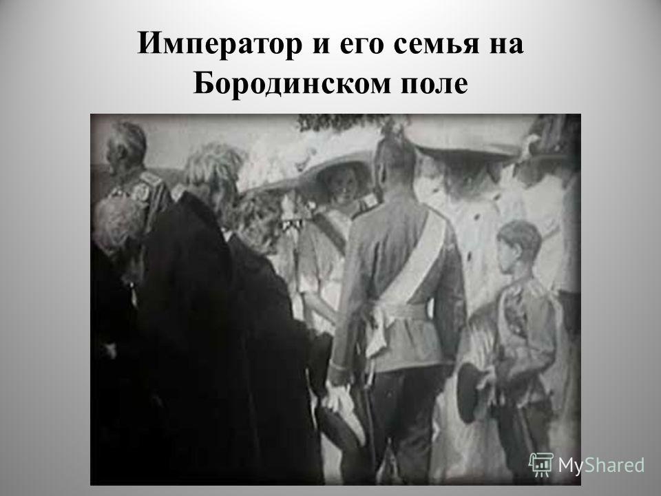 Император и его семья на Бородинском поле
