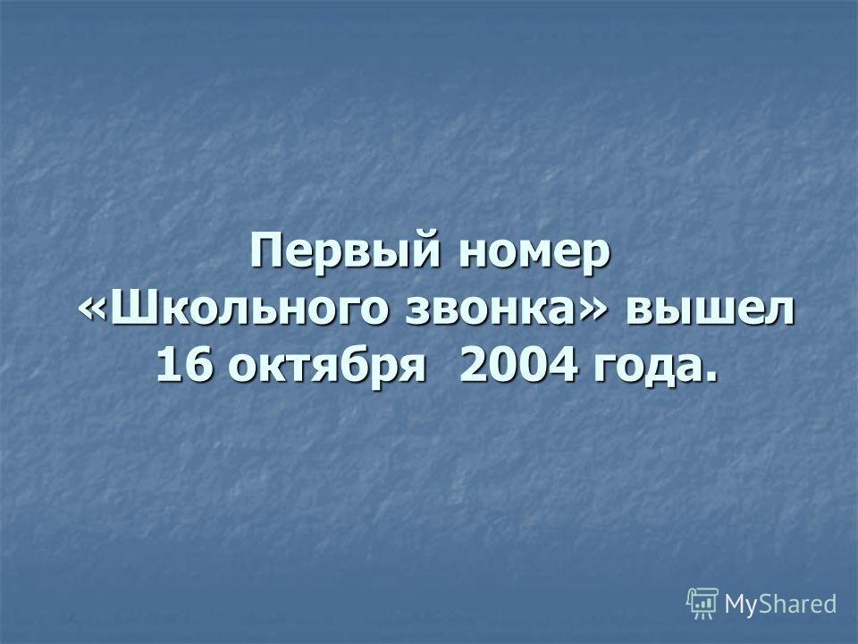 Первый номер «Школьного звонка» вышел 16 октября 2004 года.