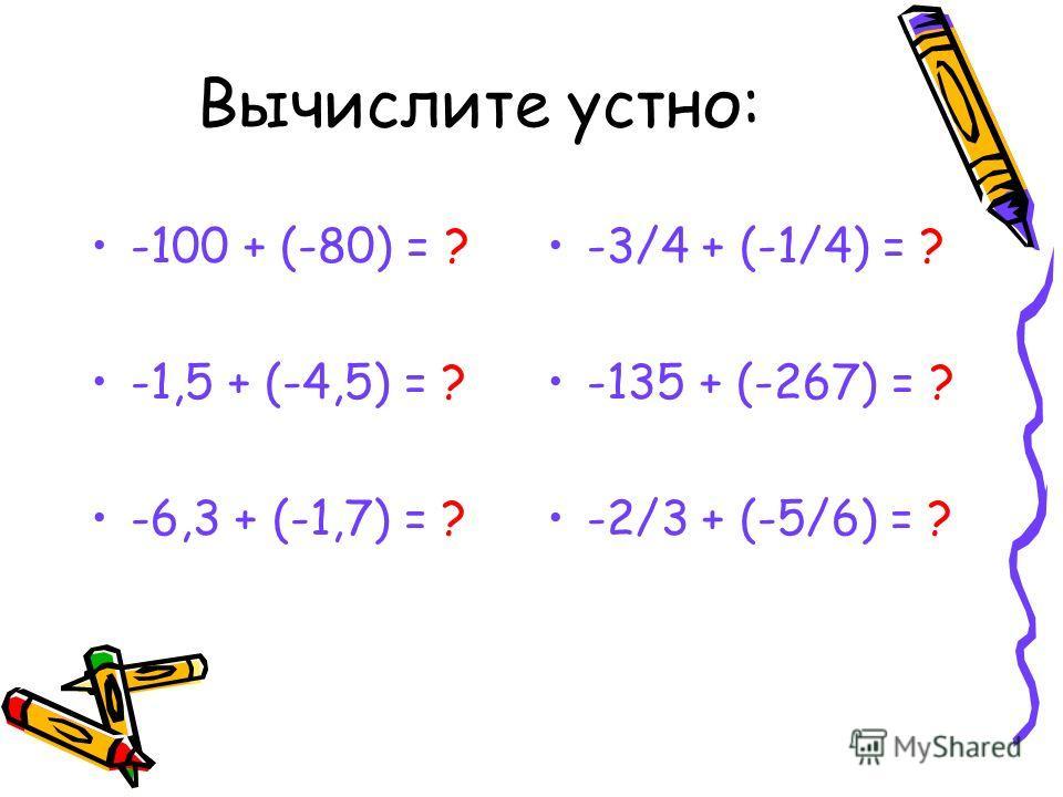 -2 -1 0 1 2 3 4 5 6 7 8 9 +5 -11 -10 -9 -8 -7 -6 -5 -4 -3 -2 -1 0 1 -5