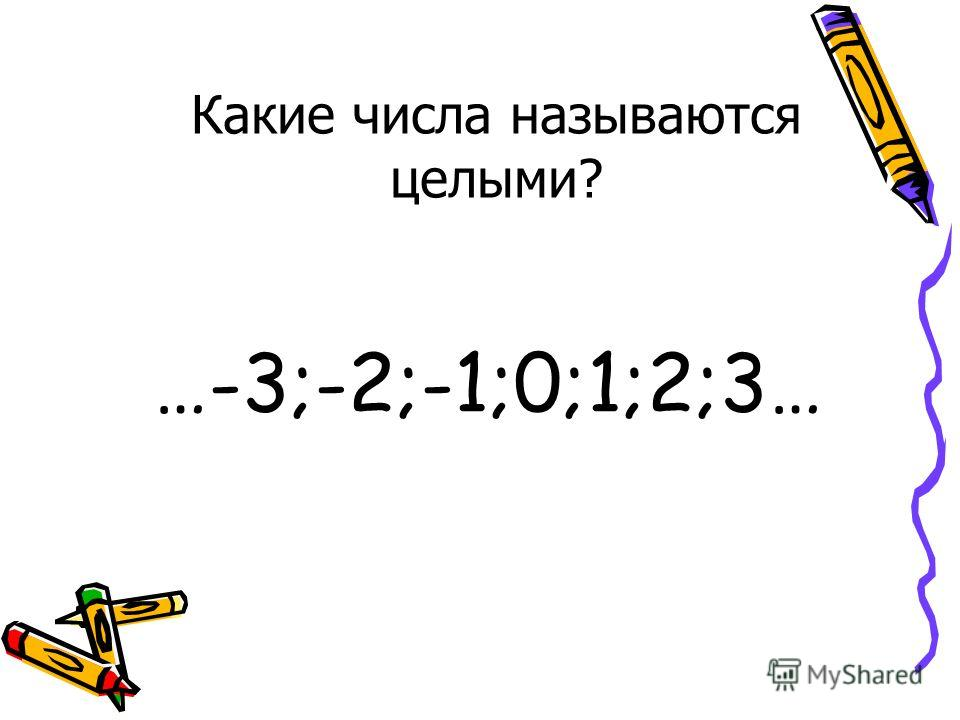 Устный счёт МОУ СОШ 6 Метелкина Н.А.