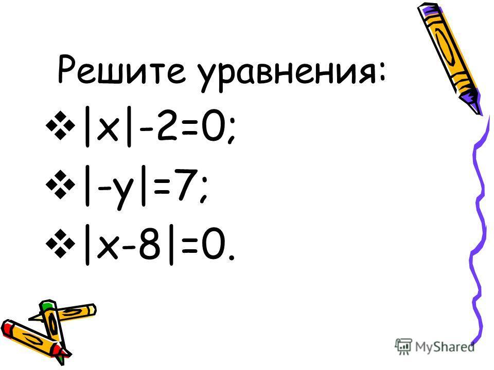 Вычислите: |-7|+|-15,2|; |-40|+2|-1,5|; |-56|:4+|-4|.