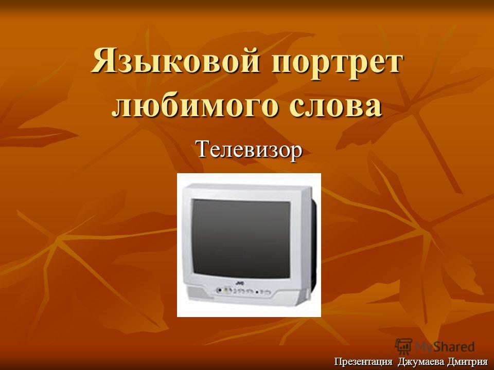 Схема слова телевизор