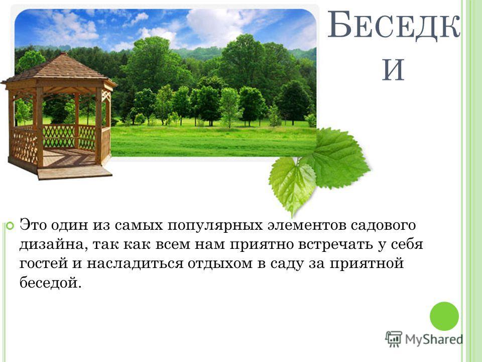 Б ЕСЕДК И Это один из самых популярных элементов садового дизайна, так как всем нам приятно встречать у себя гостей и насладиться отдыхом в саду за приятной беседой.