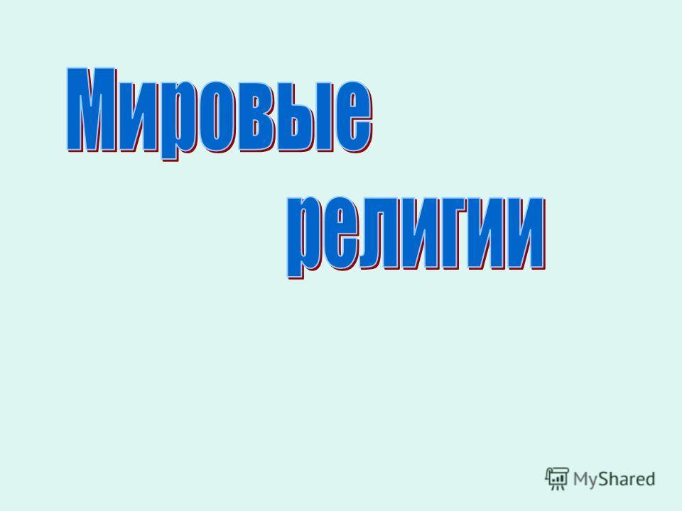 Где в россии живут буддисты