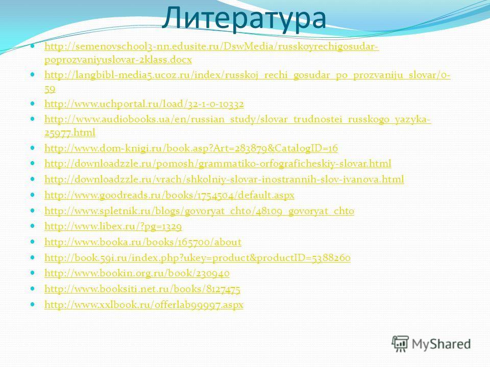 Литература http://semenovschool3-nn.edusite.ru/DswMedia/russkoyrechigosudar- poprozvaniyuslovar-2klass.docx http://semenovschool3-nn.edusite.ru/DswMedia/russkoyrechigosudar- poprozvaniyuslovar-2klass.docx http://langbibl-media5.ucoz.ru/index/russkoj_