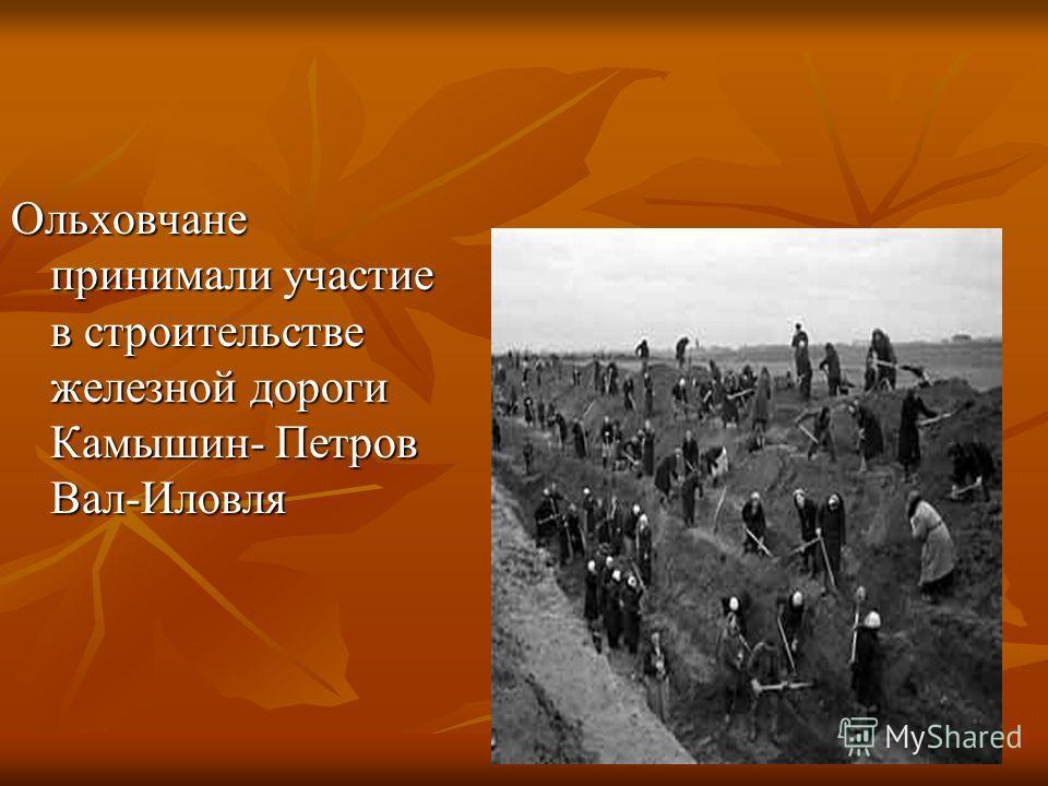 Ольховчане принимали участие в строительстве железной дороги Камышин- Петров Вал-Иловля