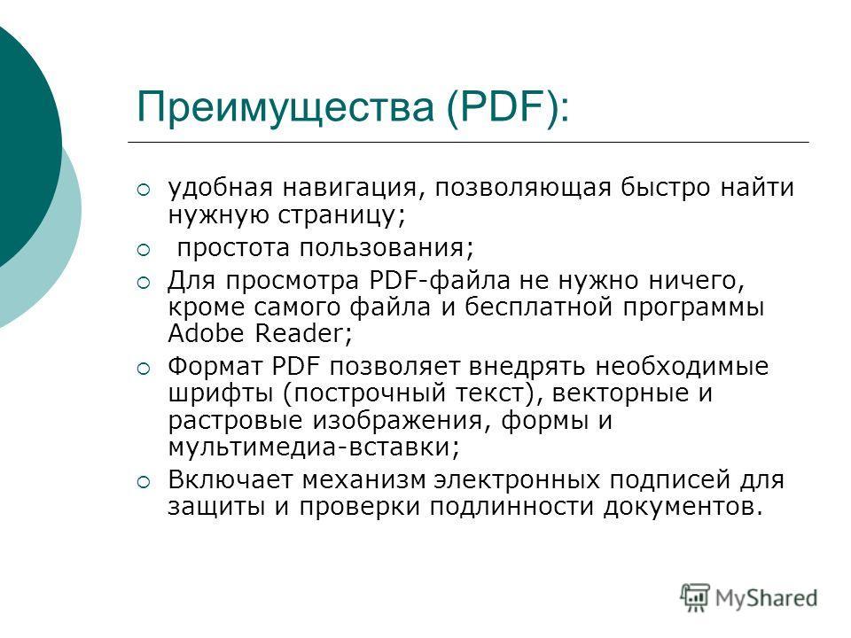 Преимущества (PDF): удобная навигация, позволяющая быстро найти нужную страницу; простота пользования; Для просмотра PDF-файла не нужно ничего, кроме самого файла и бесплатной программы Adobe Reader; Формат PDF позволяет внедрять необходимые шрифты (