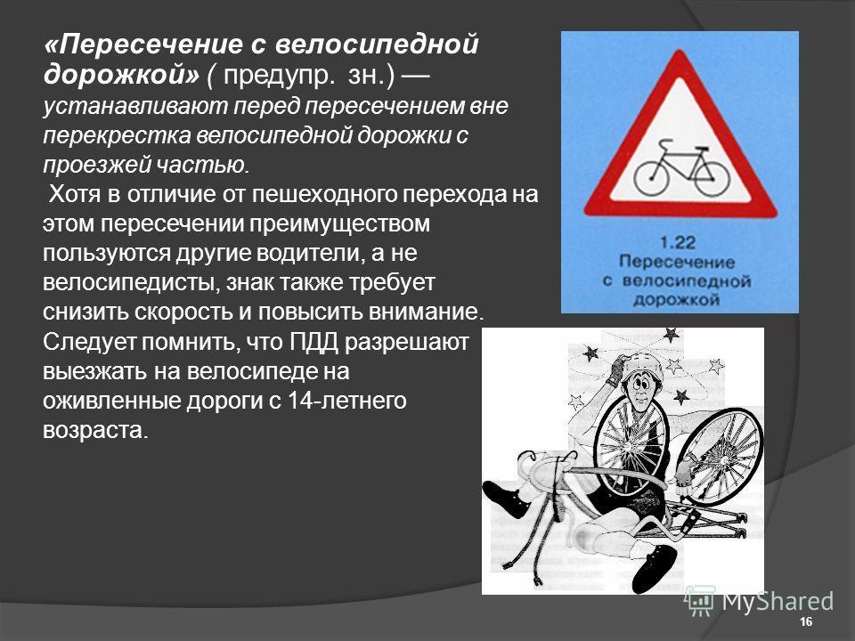 «Пересечение с велосипедной дорожкой» ( предупр. зн.) устанавливают перед пересечением вне перекрестка велосипедной дорожки с проезжей частью. Хотя в отличие от пешеходного перехода на этом пересечении преимуществом пользуются другие водители, а не в