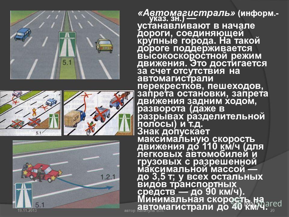 «Автомагистраль» (информ.- указ. зн.) устанавливают в начале дороги, соединяющей крупные города. На такой дороге поддерживается высокоскоростной режим движения. Это достигается за счет отсутствия на автомагистрали перекрестков, пешеходов, запрета ост