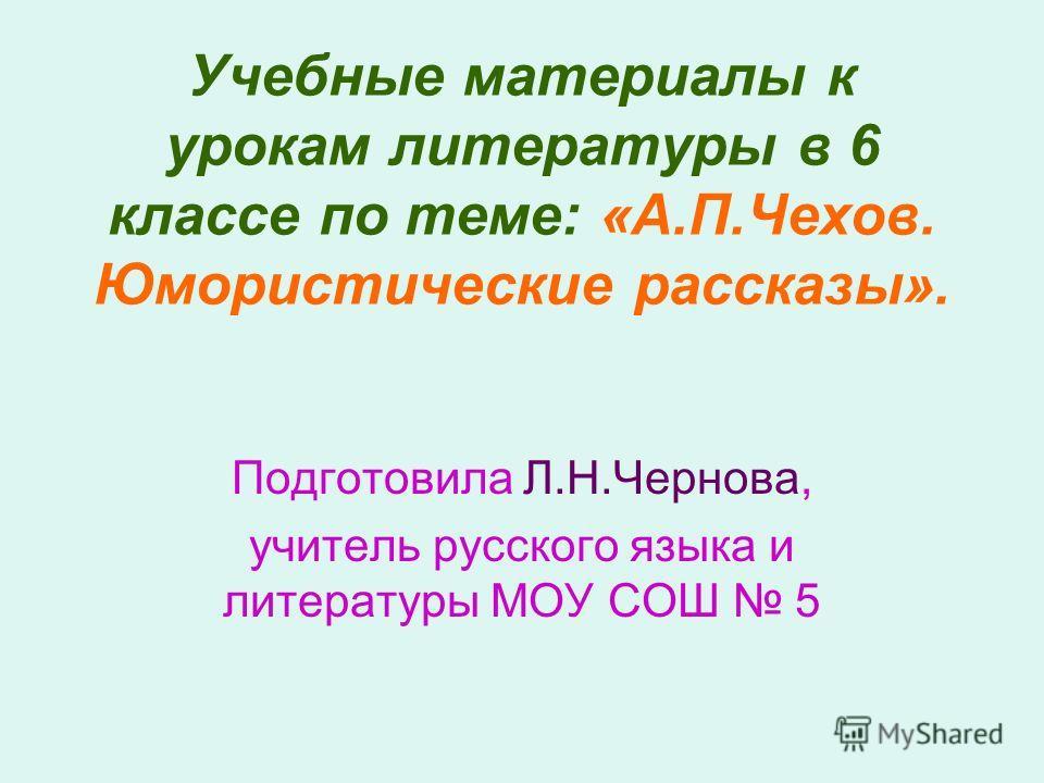 юмористические рассказы:
