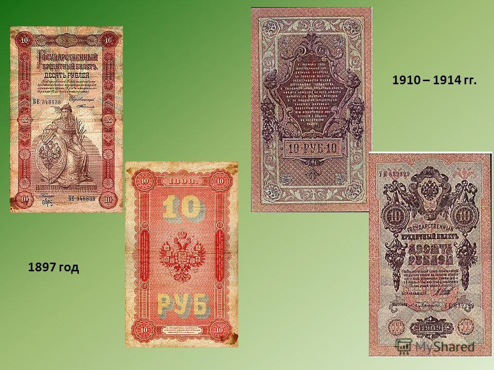1897 год 1910 – 1914 гг.
