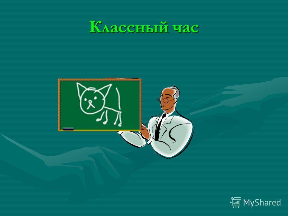 Литература У Лукоморья дуб зелёный, Златая цепь на дубе том. И днём и ночью кот учёный Всё ходит по цепи кругом…