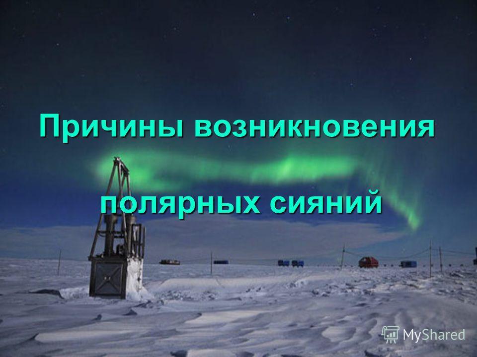 Причины возникновения полярных сияний