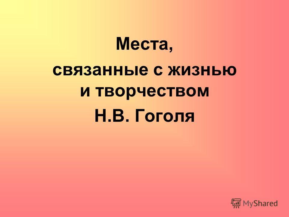 Места, связанные с жизнью и творчеством Н.В. Гоголя
