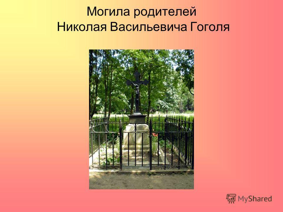 Могила родителей Николая Васильевича Гоголя