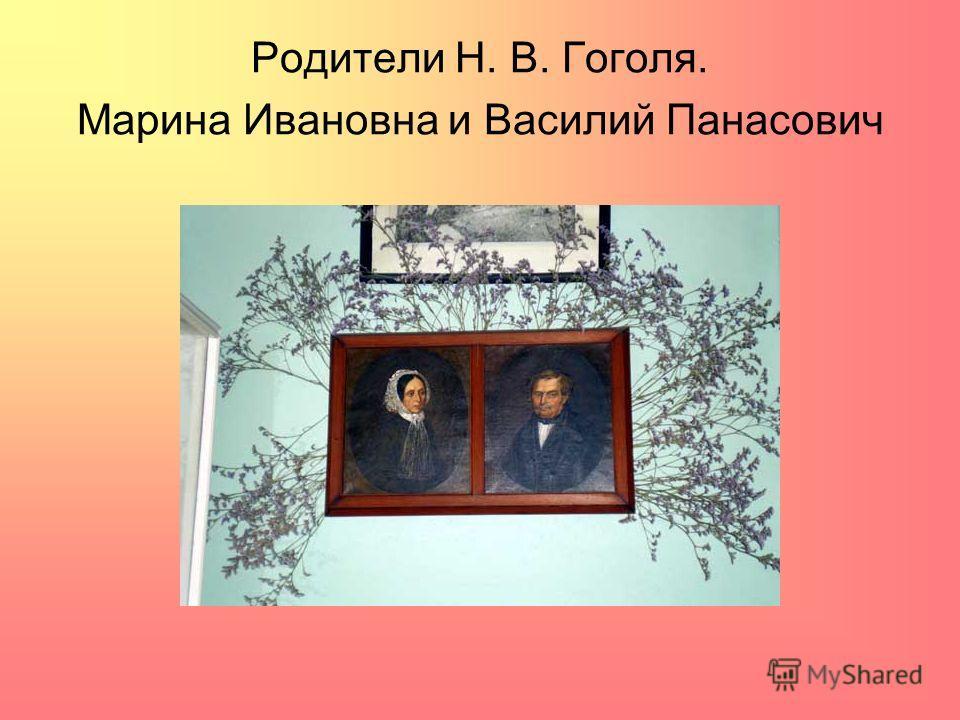 Родители Н. В. Гоголя. Марина Ивановна и Василий Панасович