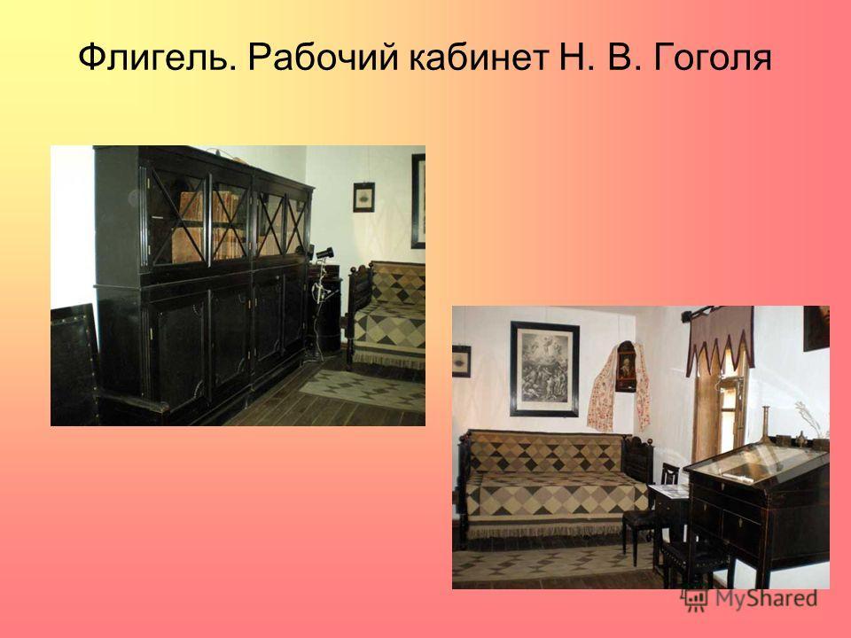Флигель. Рабочий кабинет Н. В. Гоголя